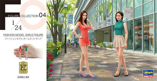 ファッションモデル ガールズ フィギュアプラモデル(ハセガワ1/24 フィギュアコレクションNo.004)商品画像