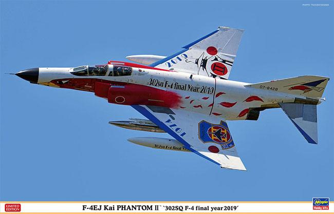 F-4EJ改 スーパーファントム 302SQ F-4 ファイナルイヤー 2019プラモデル(ハセガワ1/48 飛行機 限定生産No.07475)商品画像