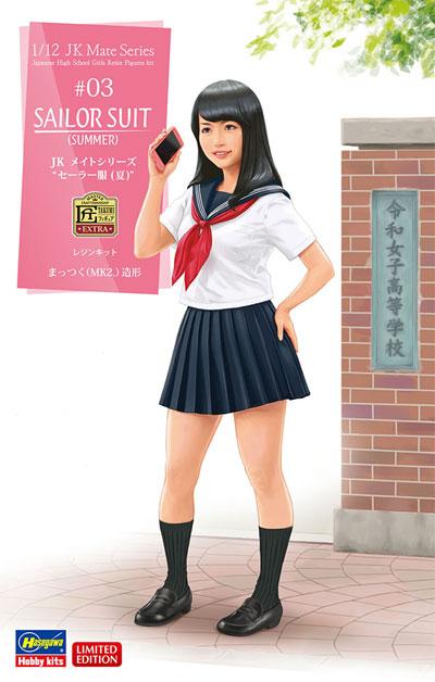 JKメイト セーラー服 夏レジン(ハセガワJKメイト シリーズNo.SP412)商品画像