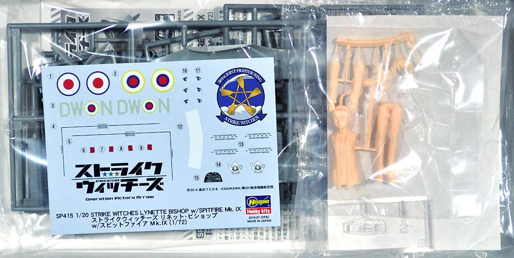 ストライクウィッチーズ リネット ビショップ w/スピットファイア Mk.9プラモデル(ハセガワストライク ウィッチーズNo.SP415)商品画像_1