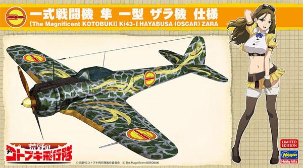 荒野のコトブキ飛行隊 一式戦闘機 隼 一型 ザラ機 仕様プラモデル(ハセガワ1/48 飛行機 限定生産No.SP410)商品画像