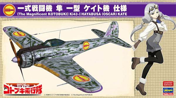 荒野のコトブキ飛行隊 一式戦闘機 隼 一型 ケイト機 仕様プラモデル(ハセガワ1/48 飛行機 限定生産No.SP416)商品画像