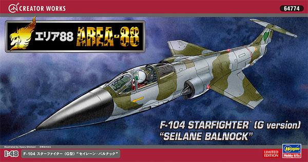 F-104 スターファイター G型 セイレーン バルナック (エリア88)プラモデル(ハセガワクリエイター ワークス シリーズNo.64774)商品画像