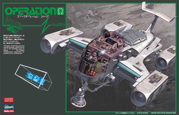 オペレーション Ωプラモデル(ハセガワスペースオペレーションシリーズNo.SP414)商品画像