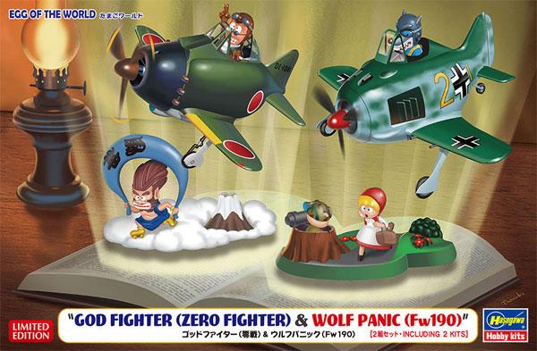 ゴッドファイター (零戦) & ウルフパニック (Fw190)プラモデル(ハセガワたまごひこーき シリーズNo.60517)商品画像