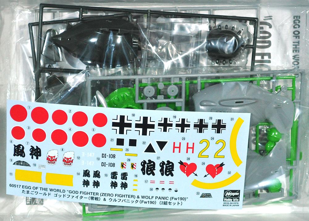 ゴッドファイター (零戦) & ウルフパニック (Fw190)プラモデル(ハセガワたまごひこーき シリーズNo.60517)商品画像_1