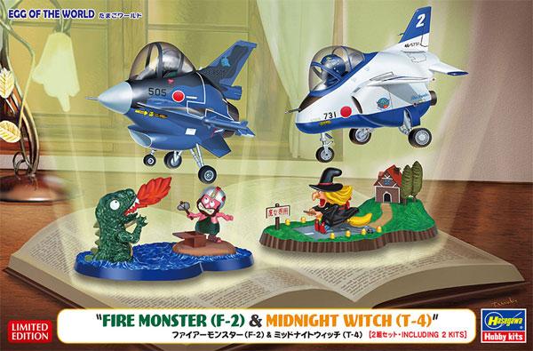 ファイアーモンスター (F-2) & ミッドナイトウィッチ (T-4)プラモデル(ハセガワたまごひこーき シリーズNo.60518)商品画像