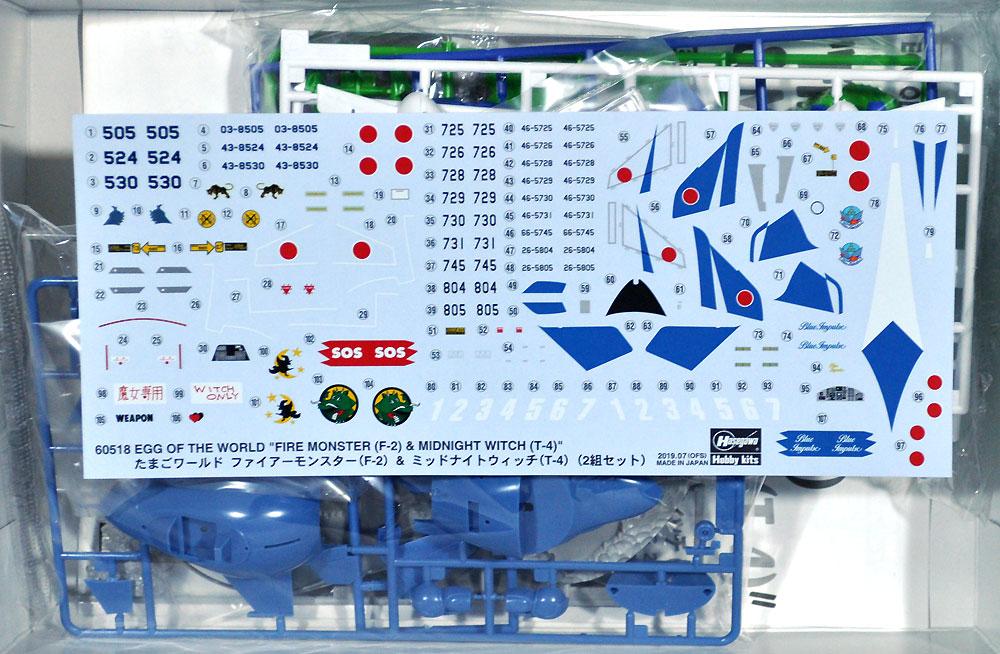 ファイアーモンスター (F-2) & ミッドナイトウィッチ (T-4)プラモデル(ハセガワたまごひこーき シリーズNo.60518)商品画像_1