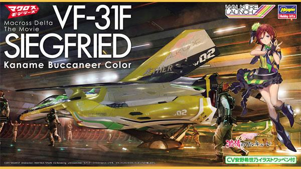 VF-31F ジークフリード カナメ バッカニア カラー 劇場版マクロスΔプラモデル(ハセガワ1/72 マクロスシリーズNo.65850)商品画像