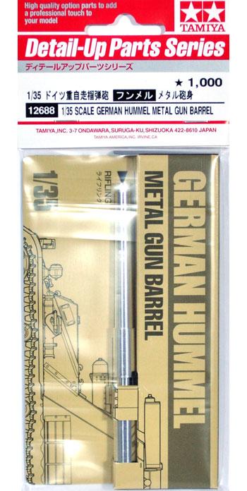 ドイツ 重自走榴弾砲 フンメル メタル砲身メタル(タミヤディテールアップパーツ シリーズ (AFV)No.12688)商品画像