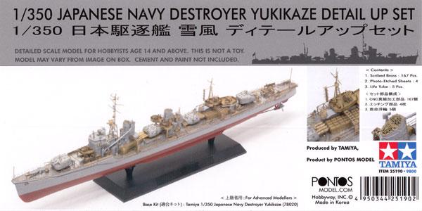 日本駆逐艦 雪風 ディテールアップセットエッチング(タミヤディテールアップパーツシリーズ (艦船モデル用)No.25190)商品画像