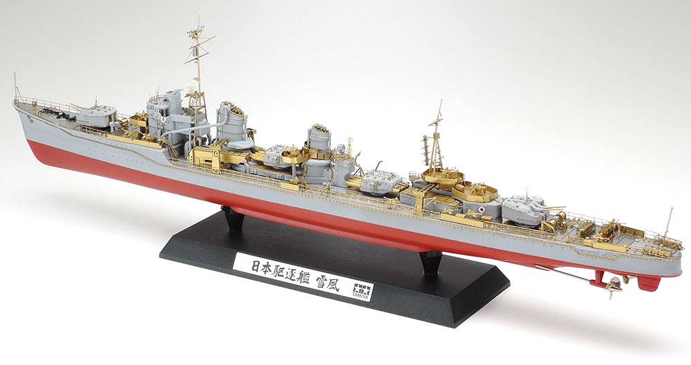 日本駆逐艦 雪風 ディテールアップセットエッチング(タミヤディテールアップパーツシリーズ (艦船モデル用)No.25190)商品画像_3