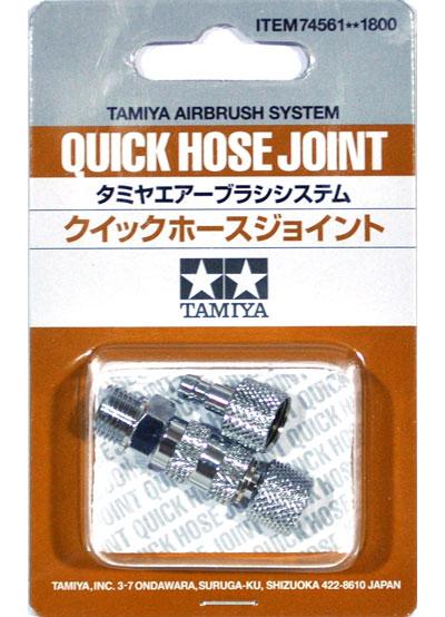 クイックホースジョイントジョイント(タミヤタミヤエアーブラシシステムNo.74561)商品画像