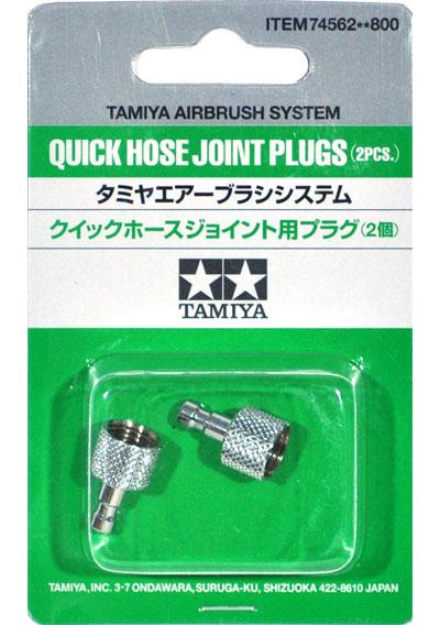 クイックホースジョイント用プラグ (2個)ジョイント(タミヤタミヤエアーブラシシステムNo.74562)商品画像