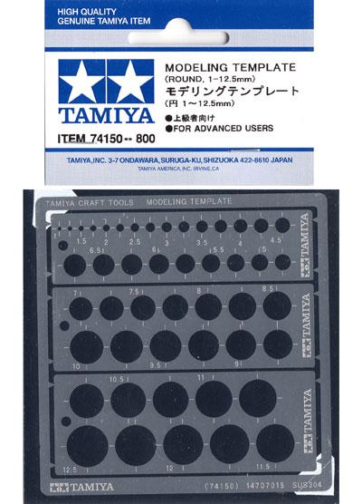 モデリングテンプレート 円 1-12.5mmテンプレート(タミヤタミヤ クラフトツールNo.150)商品画像