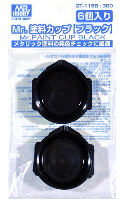 Mr.塗料カップ ブラック 6個入りカップ(GSIクレオス塗装支援ツールNo.GT-115B)商品画像