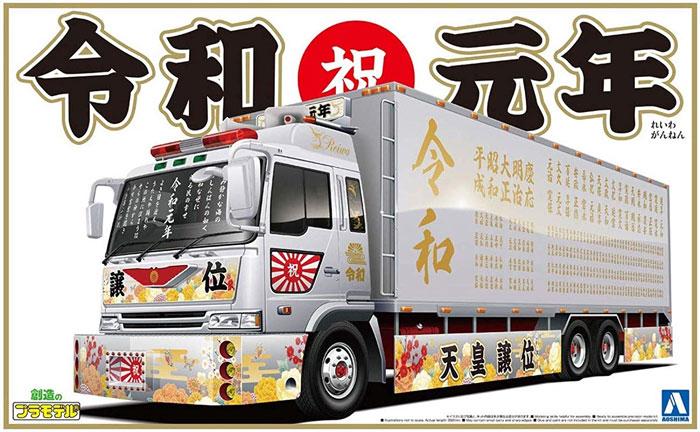 令和元年 (大型冷凍車)プラモデル(アオシマ1/32 バリューデコトラ シリーズNo.052)商品画像