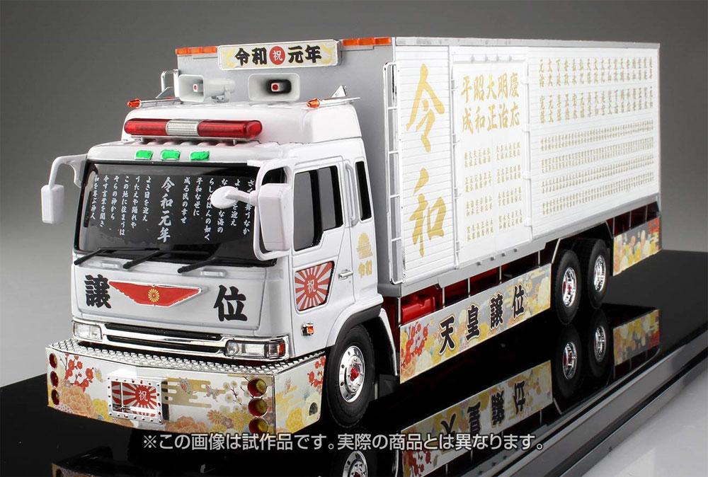 令和元年 (大型冷凍車)プラモデル(アオシマ1/32 バリューデコトラ シリーズNo.052)商品画像_2