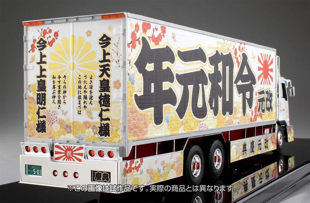 令和元年 (大型冷凍車)プラモデル(アオシマ1/32 バリューデコトラ シリーズNo.052)商品画像_3