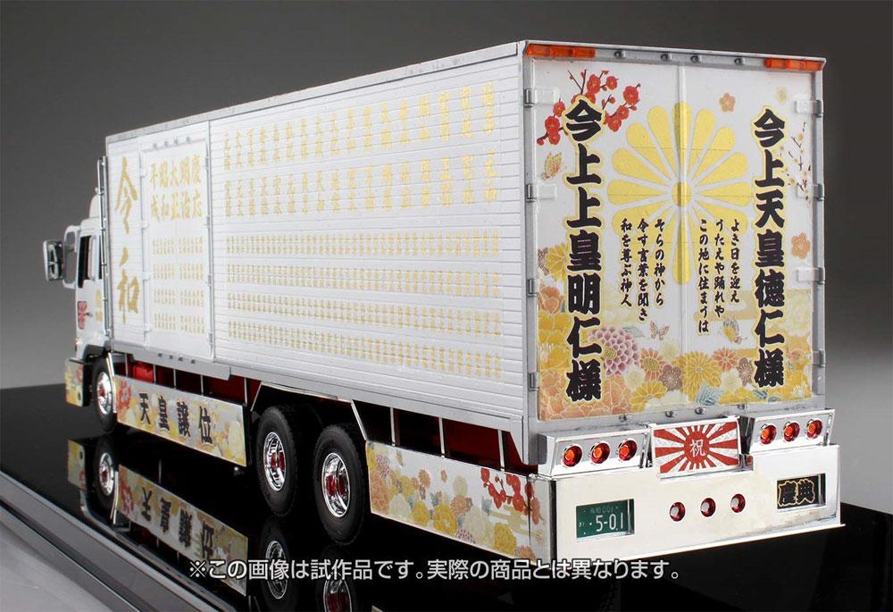 令和元年 (大型冷凍車)プラモデル(アオシマ1/32 バリューデコトラ シリーズNo.052)商品画像_4