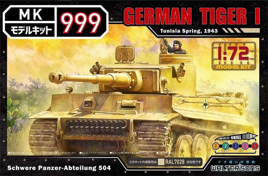 ドイツ ティーガー 1 チュニジア 1943年 春プラモデル(ウォルターソンズモデルキット 999No.001)商品画像