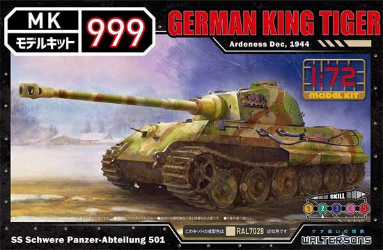 ドイツ キングタイガー ヘンシェル砲塔 アルデンヌ 1944年12月プラモデル(ウォルターソンズモデルキット 999No.002)商品画像