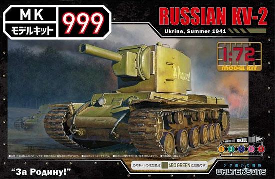 ロシア KV-2 重戦車 ウクライナ 1941年 夏プラモデル(ウォルターソンズモデルキット 999No.003)商品画像