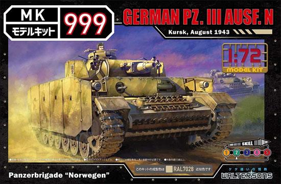 ドイツ 3号戦車 N型 クルスク 1943年8月プラモデル(ウォルターソンズモデルキット 999No.008)商品画像