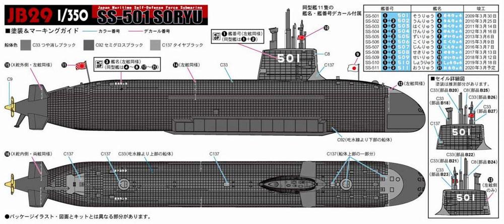 海上自衛隊 潜水艦 SS-501 そうりゅうプラモデル(ピットロード1/350 スカイウェーブ JB シリーズNo.JB029)商品画像_1