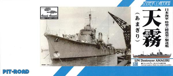日本海軍 特型 (綾波型) 駆逐艦 天霧プラモデル(ピットロード1/700 スカイウェーブ W シリーズNo.SPW062)商品画像