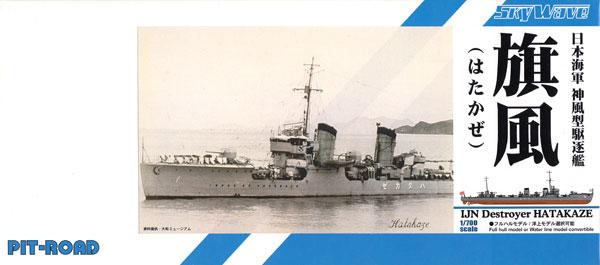 日本海軍 神風型 駆逐艦 旗風プラモデル(ピットロード1/700 スカイウェーブ W シリーズNo.SPW063)商品画像