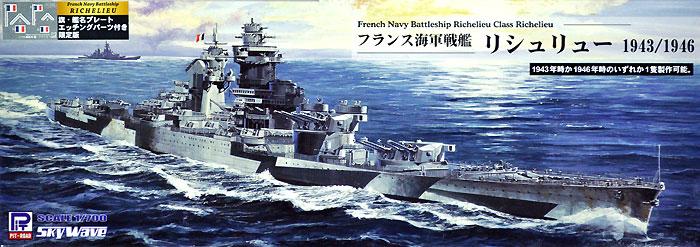 フランス海軍 リシュリュー級戦艦 リシュリュー 1943/1946 旗・艦名プレート エッチングパーツ付きプラモデル(ピットロード1/700 スカイウェーブ W シリーズNo.W184NH)商品画像