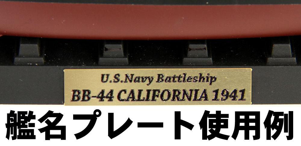 アメリカ海軍 テネシー級戦艦 BB-44 カリフォルニア 1941 真ちゅう挽き物砲身、旗・艦名プレート エッチングパーツ付きプラモデル(ピットロード1/700 スカイウェーブ W シリーズNo.W187SP2)商品画像_4