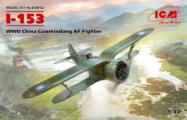 ポリカルポフ I-153 チャイカ 中国 国民党空軍プラモデル(ICM1/32 エアクラフトNo.32012)商品画像