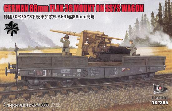 ドイツ 重平貨車 50t Ssys w/88mm FlaK36 アイアンオークリーフセットプラモデル(ティーモデル1/72 ミリタリー プラモデルNo.TK7305-I)商品画像