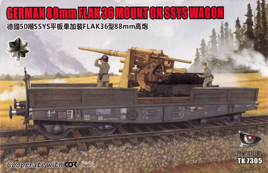 ドイツ 重平貨車 50t Ssys w/88mm FlaK36 シルバーオークリーフセットプラモデル(ティーモデル1/72 ミリタリー プラモデルNo.TK7305-S)商品画像