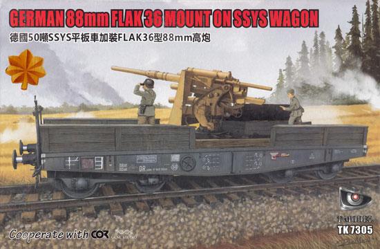 ドイツ 重平貨車 50t Ssys w/88mm FlaK36 ゴールデンオークリーフセットプラモデル(ティーモデル1/72 ミリタリー プラモデルNo.TK7305-G)商品画像