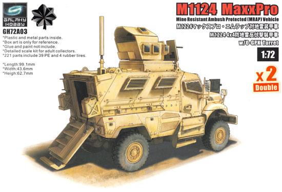 M1124 マックスプロ エムラップ 対地雷装甲車 w/O-GPK砲塔 アイアンオークリーフセットプラモデル(ギャラクシーホビー1/72 AFVNo.GH72A03DI)商品画像