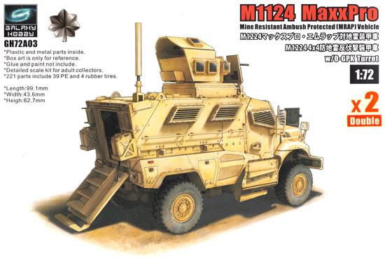 M1124 マックスプロ エムラップ 対地雷装甲車 w/O-GPK砲塔 シルバーオークリーフセットプラモデル(ギャラクシーホビー1/72 AFVNo.GH72A03DS)商品画像