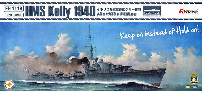 イギリス海軍 駆逐艦 ケリー 1940年プラモデル(フライホーク1/700 艦船No.FH1119)商品画像