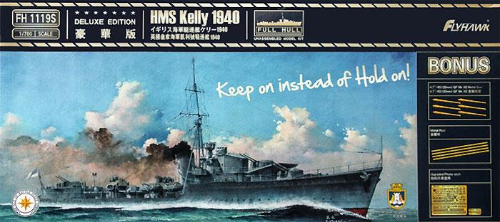 イギリス海軍 駆逐艦 ケリー 1940年 豪華版プラモデル(フライホーク1/700 艦船No.FH1119S)商品画像