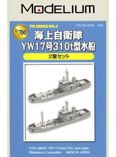 海上自衛隊 YW17号 310t型 水船レジン(モデリウム1/700 TFSシリーズNo.T19V700-004M)商品画像