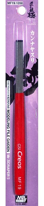 匠之鑢 極 外伝 カンナヤスリカンナ(GSIクレオス研磨 切削 彫刻No.MF019)商品画像