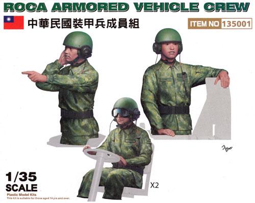 ROCA 装甲車両 クループラモデル(フリーダムモデル1/35 ミリタリーミニチュアワールドNo.135001)商品画像