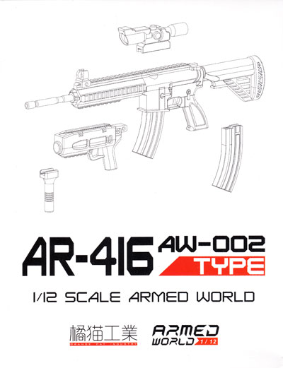 AW-002 AR-416 TYPEプラモデル(ウェーブ1/12 ARMED WORLDNo.KM-032)商品画像