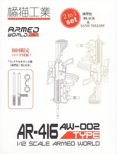 AW-002 AR-416 2in1プラモデル(橘猫工業1/12 ARMED WORLDNo.KM-033)商品画像