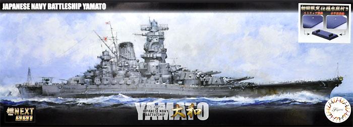 日本海軍 戦艦 大和プラモデル(フジミ艦NEXTNo.001)商品画像
