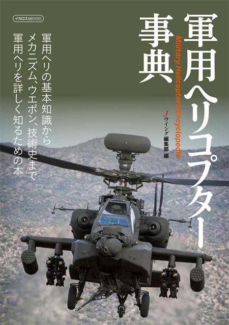 軍用ヘリコプター事典ムック(イカロス出版イカロスムックNo.61855-70)商品画像