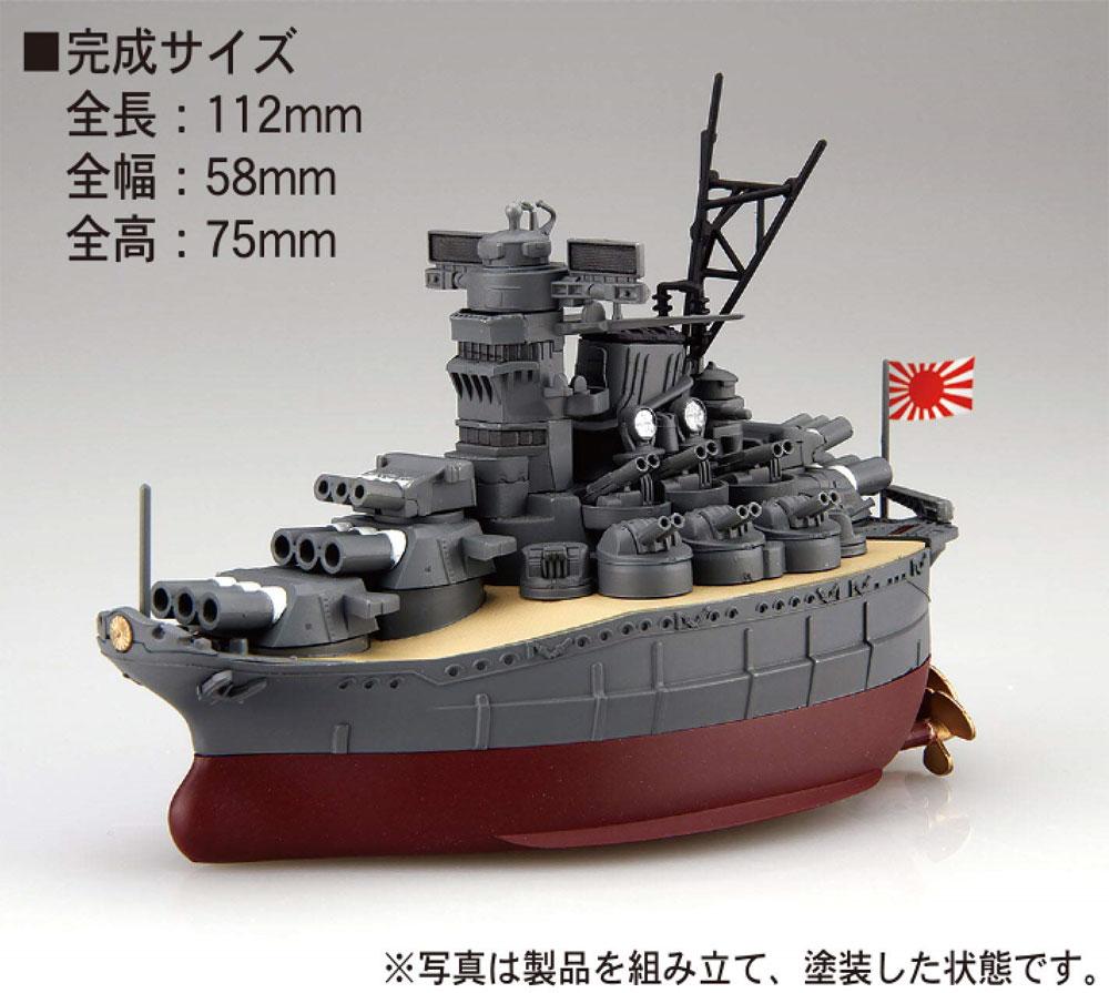 ちび丸艦隊 大和プラモデル(フジミちび丸艦隊 シリーズNo.ちび丸-001)商品画像_2