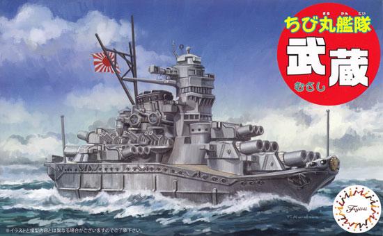 ちび丸艦隊 武蔵プラモデル(フジミちび丸艦隊 シリーズNo.ちび丸-002)商品画像